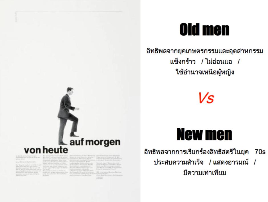 Old men vs new men